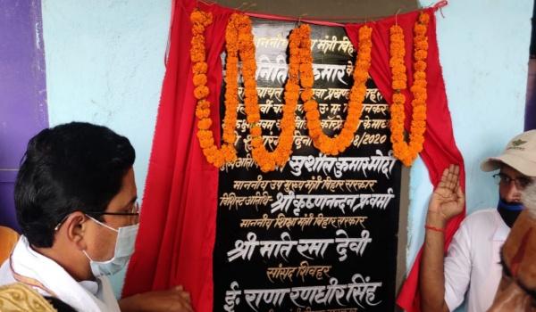 मनकरवा मध्य विद्यालय में सोमवार को बिहार सरकार के सहकारिता मंत्री राणा रणधीर ने स्मार्ट क्लास का उद्घाटन किया