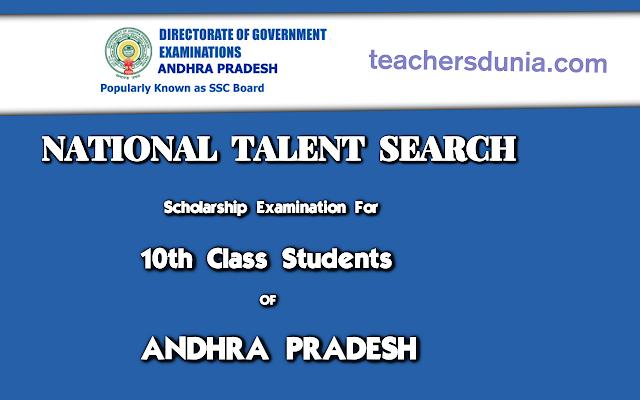 AP-NTSE-Scholarship-for-10th-Class-students