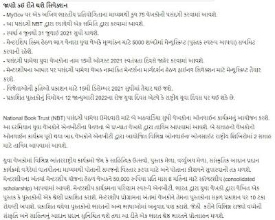 પીએમ યુવા યોજનાની માહિતી ગુજરાતીમાં