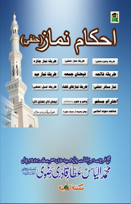 Download: Aehkam-e-Namaz pdf in Farsi by Ilyas Attar Qadri