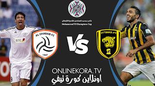 مشاهدة مباراة الاتحاد والشباب بث مباشر اليوم 04-02-2021 في كأس العرب