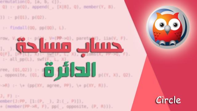 كود برنامج برولوج يقوم بحساب مساحة الدائرة swi prolog code