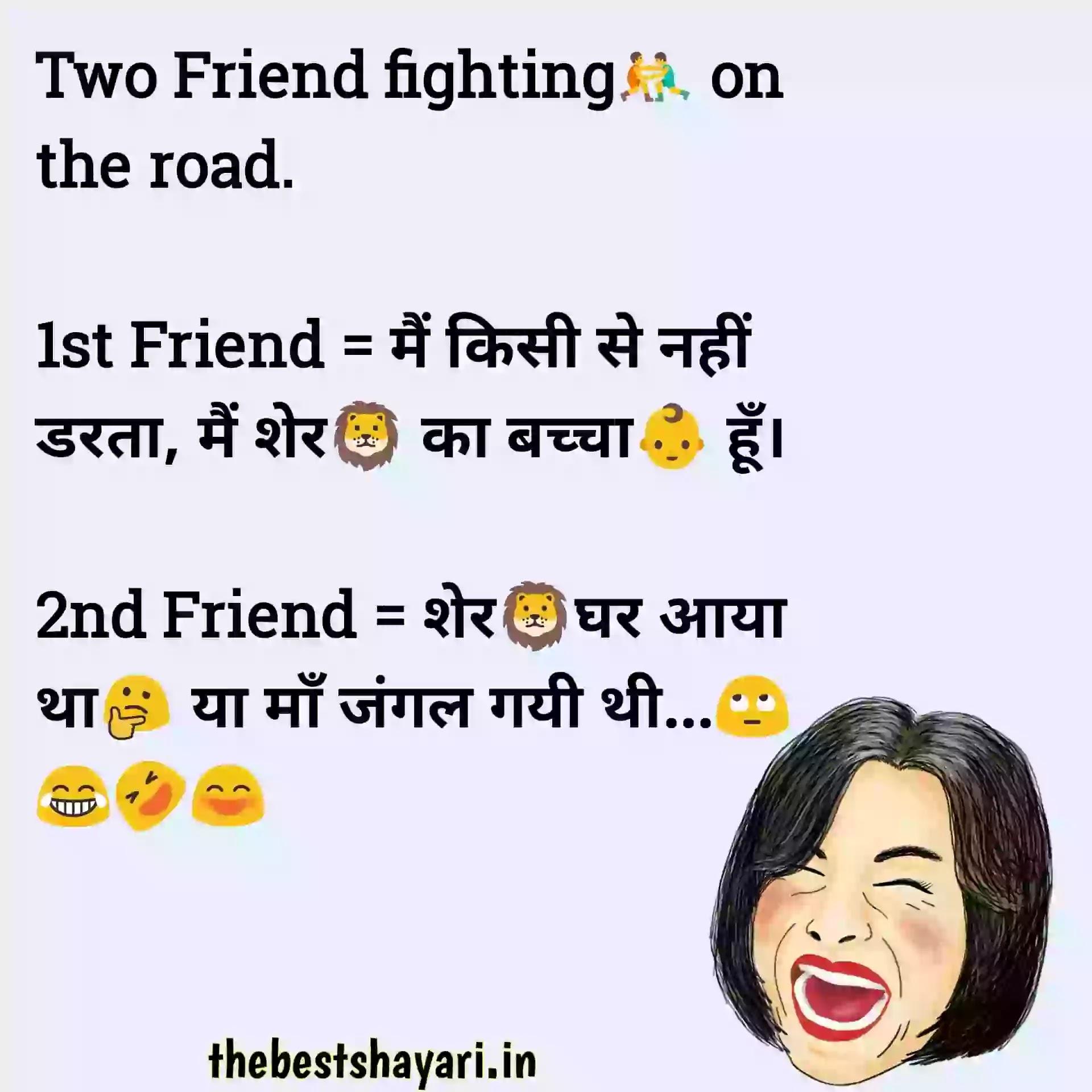 Hindi adult jokes