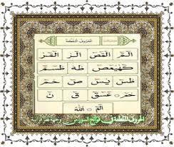 Huruf Muqatha'ah