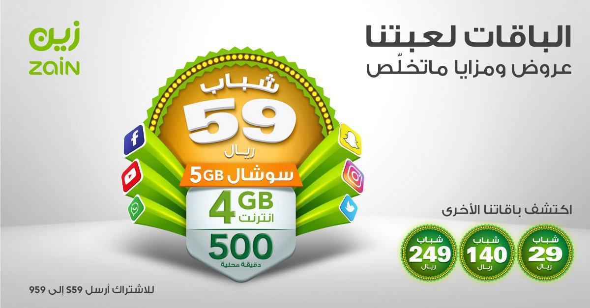 باقه شباب 59 من زين