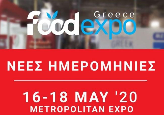 Αναβολή – Μετάθεση της Έκθεσης FoodExpo