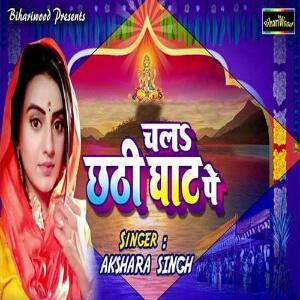 Chala Na Chathi Ghat Pe akshara singh chhath song download