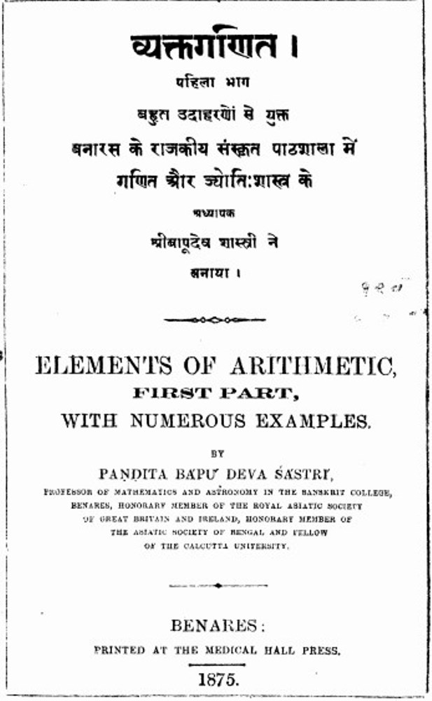 elements-of-arithmetic-baapudev-shastri-व्यक्तगणित-बापुदेव-शास्त्री