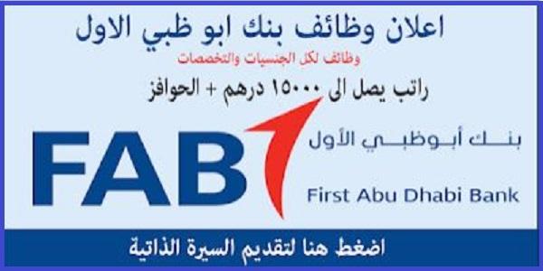 وظائف مميزة برواتب مجزية بنك أبوظبي الأول