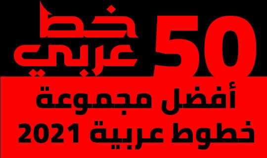 50 خط عربي للفوتوشوب