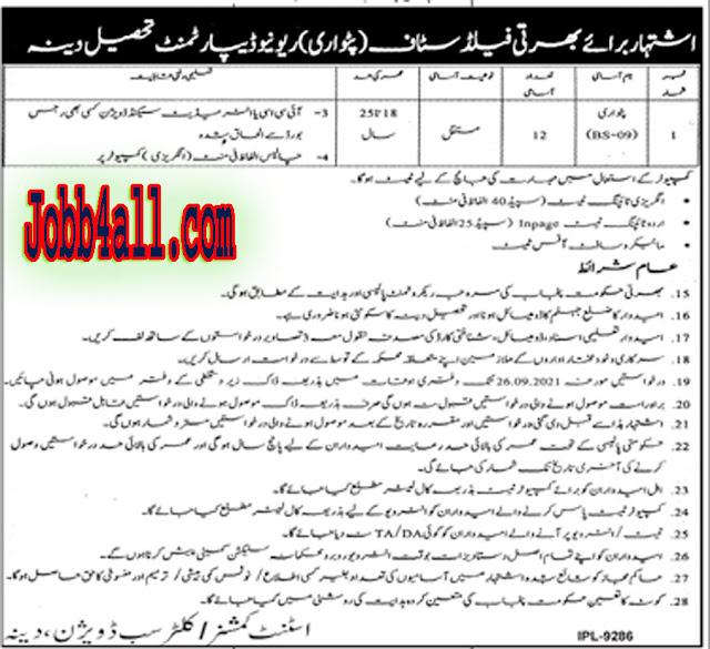 Assistant Commissioner AC Officer Tehsil Dina District Jhelum Today Jobs 2021 – Deadline: 26-09-2021