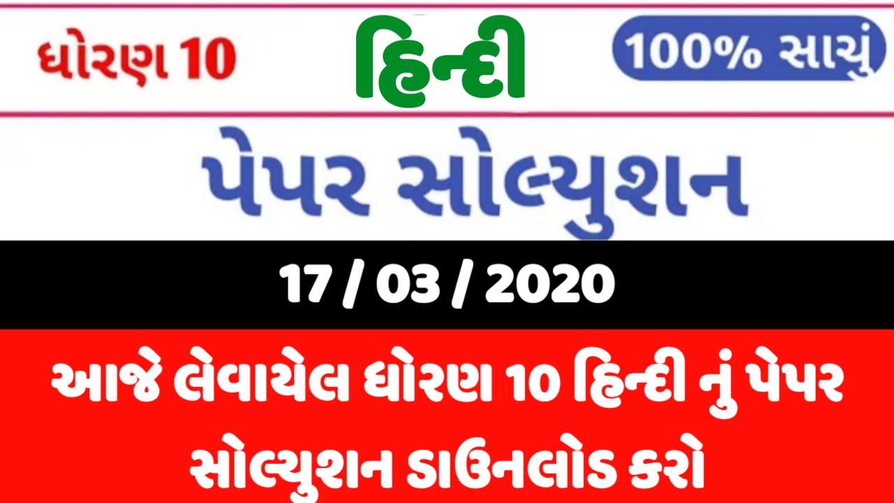 GSEB Std 10 Hindi Paper Solution