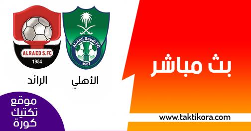 مشاهدة مباراة الاهلي والرائد بث مباشر 28-03-2019 الدوري السعودي