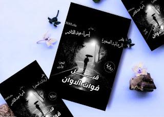 رواية قبل فوات الاوان كاملة بقلم إسراء عبد القادر
