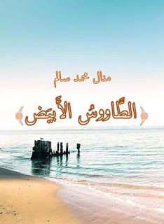 رواية الطاووس الابيض كاملة بقلم منال محمد سالم