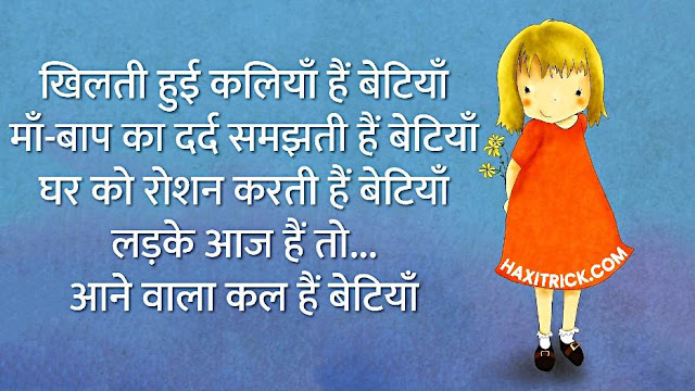 Emotional Shayari on Daughters in Hindi