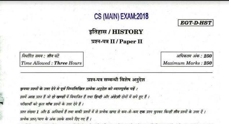 UPSC history optional question paper