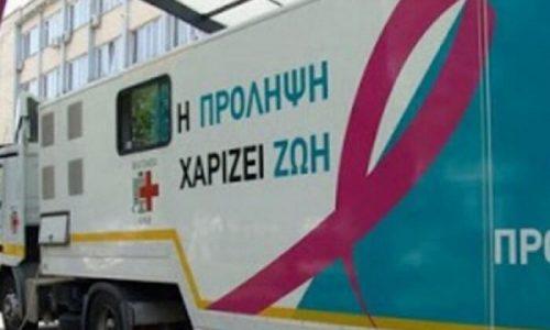 Στην πόλη της Άρτας, θα βρίσκεται η κινητή μονάδα μαστογράφου, από την Δευτέρα 7 Σεπτεμβρίου έως την Τετάρτη 9 Σεπτεμβρίου, συνεχίζοντας την περιοδεία Πρόληψης κατά του Καρκίνου του Μαστού για τις ανασφάλιστες και οικονομικά ασθενέστερες γυναίκες.