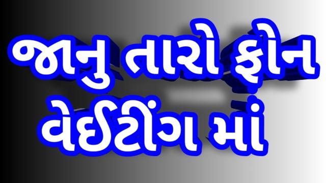 Lyrics | Jaanu Taro Phone Waiting Ma | Gujarati New Song | Jignesh Barot