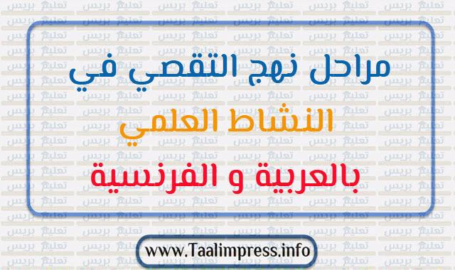 مراحل نهج التقصي في النشاط العلمي بالعربية و الفرنسية pdf