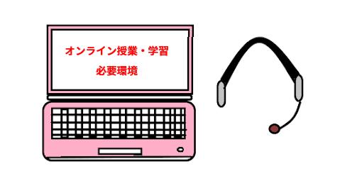 オンライン授業・学習に必要な環境