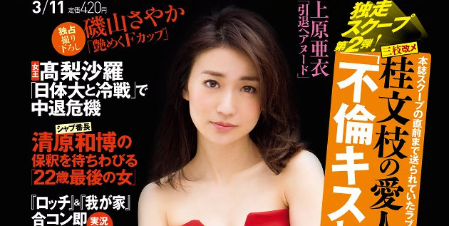 http://akb48-daily.blogspot.hk/2016/02/oshima-yuko-being-cover-girl-of-friday.html