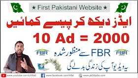 How to Earn Money Online by Watching Ads in Pakistan | Online in Pakistan for Students | PTC Sites