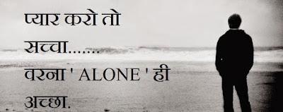 top alone status