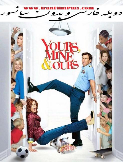 فیلم کمدی Yours, Mine & Ours