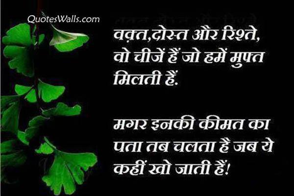 Shayri In English Google Search Quotes T English: Hindi Dharmik God Quotes, Hindi Thoughts, Suvichar & Anmol
