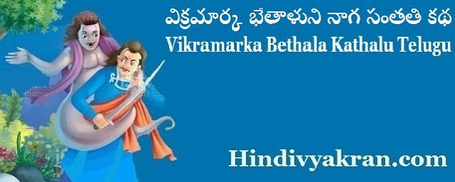 విక్రమార్క భేతాళుని నాగ సంతతి కథ Vikram Betal Naga Santati Story in Telugu