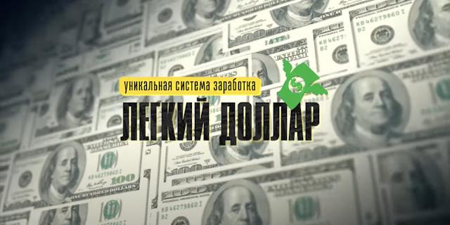Заработать доллары быстро