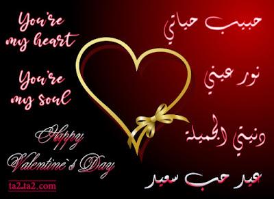 رسائل فلانتين بالصور جميلة عيد حب سعيد 1