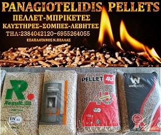 PANAGIOTELIDIS PELLETS