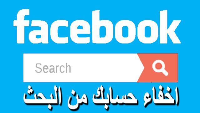 كيف تمنع محركات البحث لإيجاد حسابك على الفيسبوك facebook تمتع بالخصوصية المطلقة