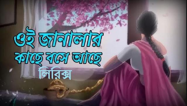 Oi Janalar Kache Boshe Ache Lyrics