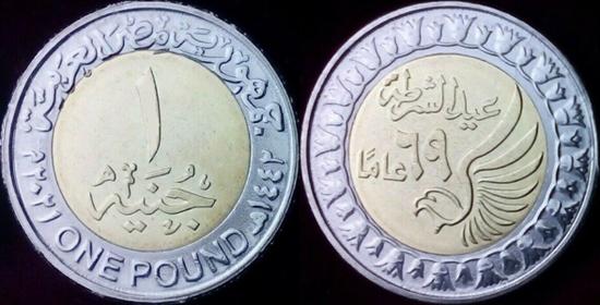 Egypt 1 pound 2021 - Police Day