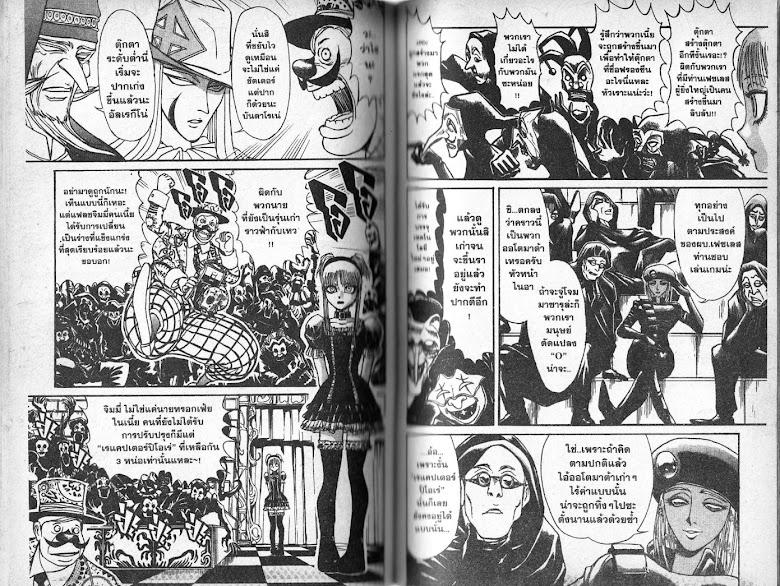 Karakuri Circus - หน้า 52