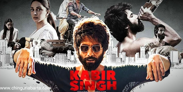 Kabir Singh movie download, Kabir Singh full movie download.