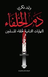 كتاب دم الخلفاء