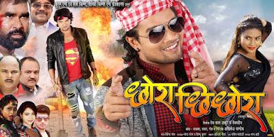 Chhora Chhichhora Bhojpuri Movie Star casts, News, Wallpapers, Songs & Videos