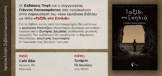 """Παρουσίαση του βιβλίου """"Ταξίδι στη Σπηλιά"""" στις 10 Ιουλίου στο Ναύπλιο"""