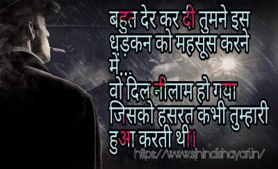Top Hindi sad shayari