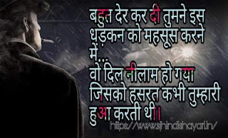 Sad love shayari photo