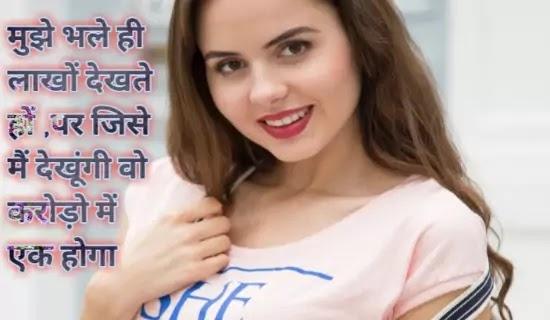 Girlish Attitude Status In Hindi, Royal Attitude Status In Hindi