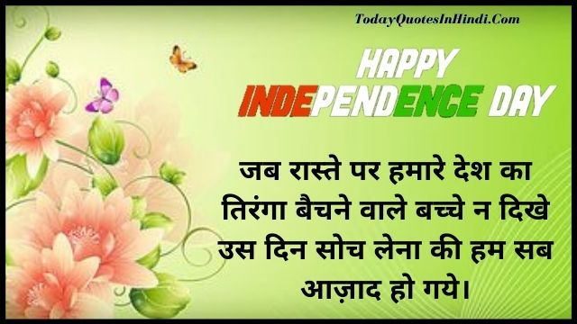 happy independence day in hindi language