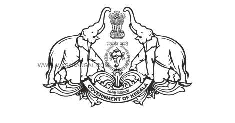 Kerala PSC Notification 2020 for Civil Excise Officer (Trainee)  vacancy in Excise Kerala