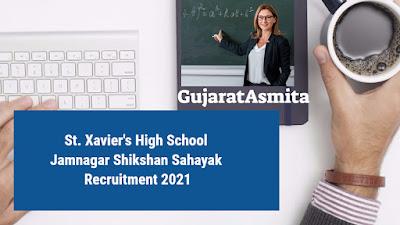 St. Xavier's High School Jamnagar Shikshan Sahayak Recruitment 2021