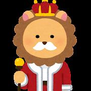 王様のライオンのキャラクター