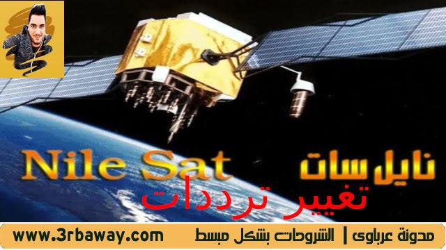 حكاية نقل الترددات الخاصه بالقمر النيل سات من العالمي احمد عز